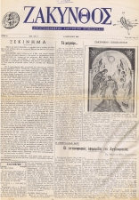 Zakynthos A1 - 1 - 5.1.1962