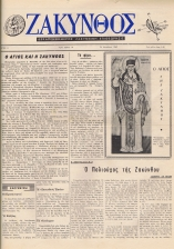 Zakynthos A10 - 1 - 24.8.1962