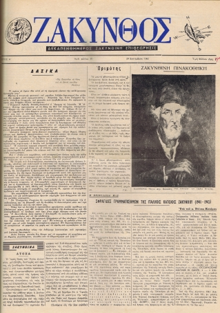 Zakynthos A11 - 1 - 29.9.1962