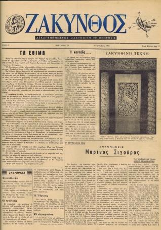 Zakynthos A12 - 1 - 23.10.1962