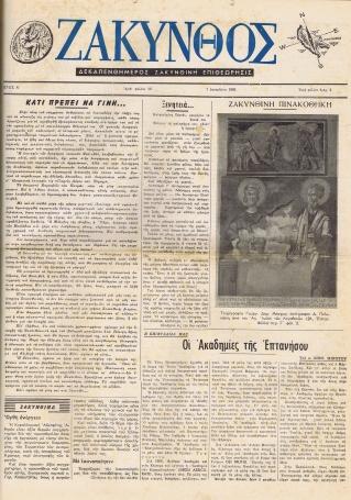 Zakynthos A13 - 1 - 7.12.1962