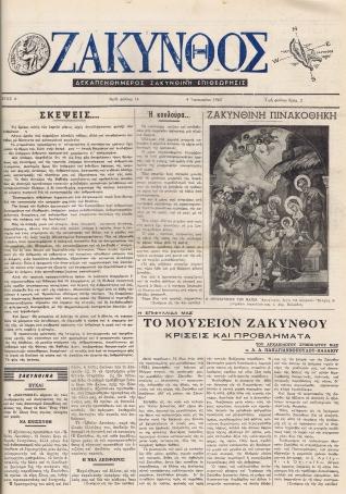 Zakynthos A14 - 1 - 4.1.1963