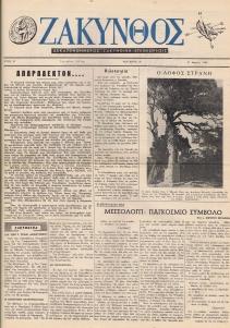 Zakynthos A16 - 1 - 31.3.1963