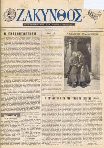 Zakynthos A17 - 1 - 15.5.1963