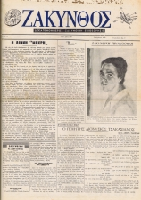 Zakynthos A18 - 1 - 5.8.1963