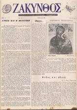 Zakynthos A2 - 1 - 1.2.1962
