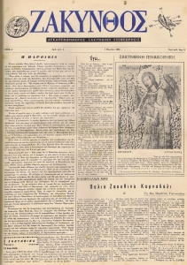 Zakynthos A4 - 1 - 1.3.1962