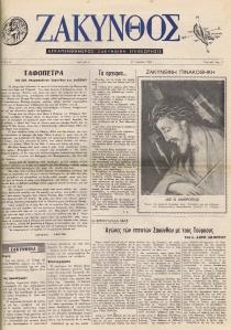 Zakynthos A6 -1 - 27.4.1962