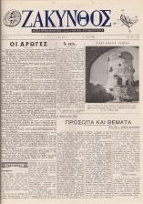 Zakynthos A8 - 1 - 22.6.1962