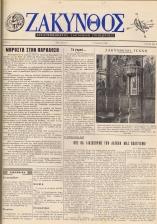 Zakynthos A9 - 1 - 12.8.1962