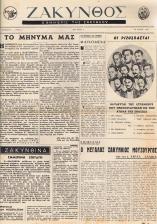Zakynthos B1 - 1 - 20.7.1964