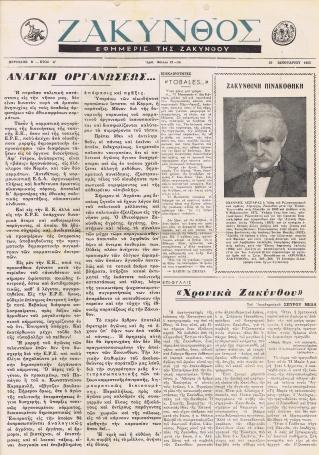 Zakynthos B15-16 - 1 - 20.1.1965