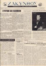 Zakynthos B2 - 1 - 10.8.1964