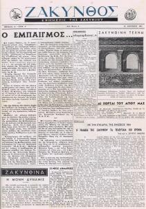 Zakynthos B3 - 1 - 25.8.1964