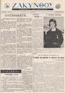 Zakynthos B4 - 1 - 15.9.1964