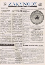 Zakynthos B6 - 1 - 21.10.1964