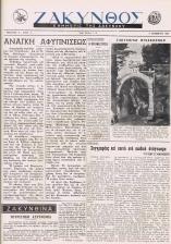 Zakynthos B7- 8 - 1 - 3.11.1964