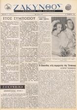 Zakynthos B9-10 - 1 - 17.11.1964