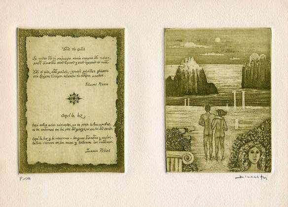 Χαρακτικό του Δημήτρη Παπαγεωργίου για τον ποιητή Γιάννη Ρίτσο. Η μετάφραση των στίχων  είναι του χαράκτη.