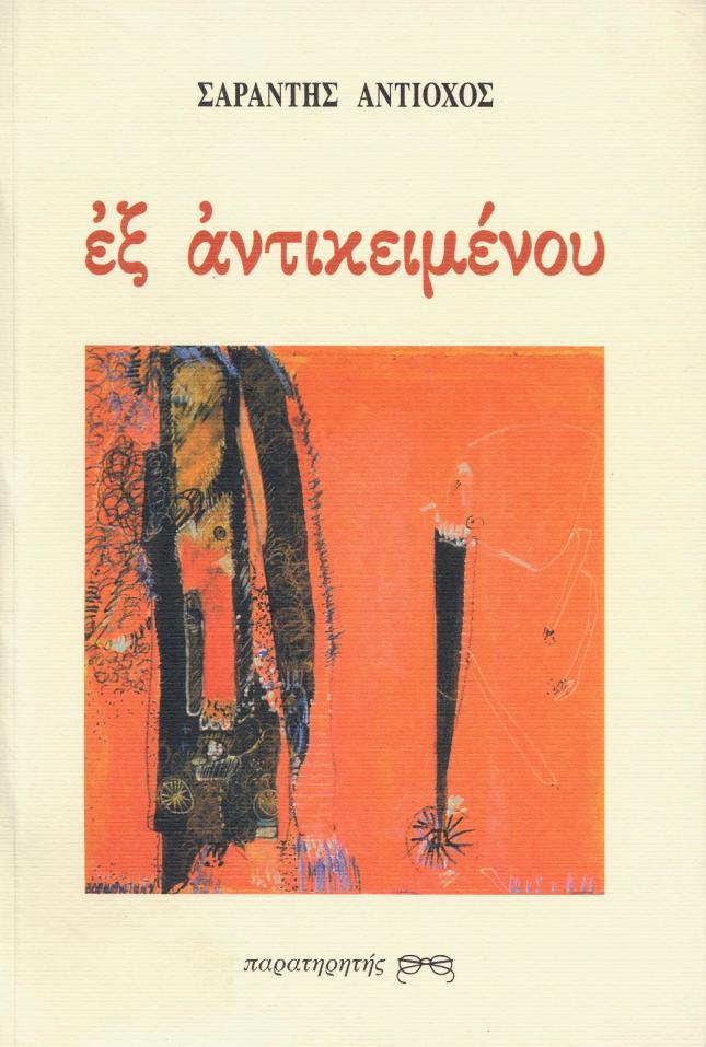 Εκδόσεις ΠΑΡΑΤΗΡΗΤΗΣ, Θεσσαλονίκη 2000