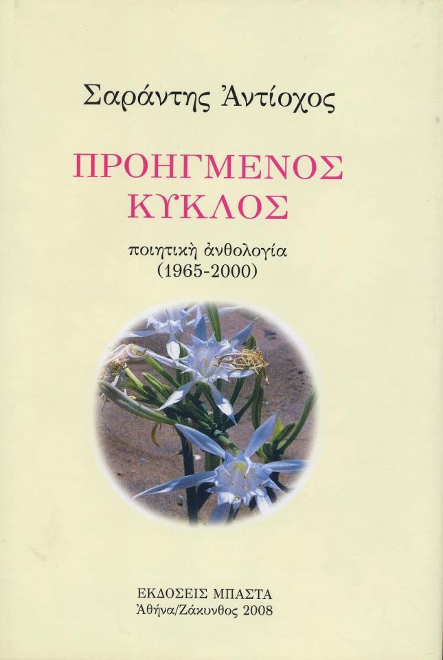 Εκδόσεις ΜΠΑΣΤΑ, Αθήνα 2008