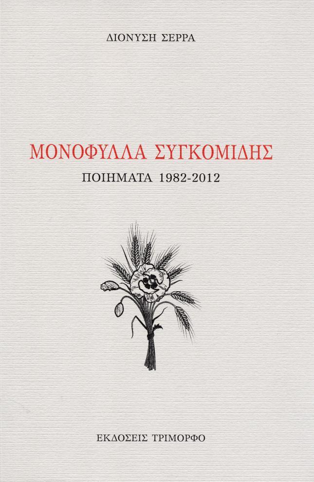 Dionysis Serras -  MONOFYLLA