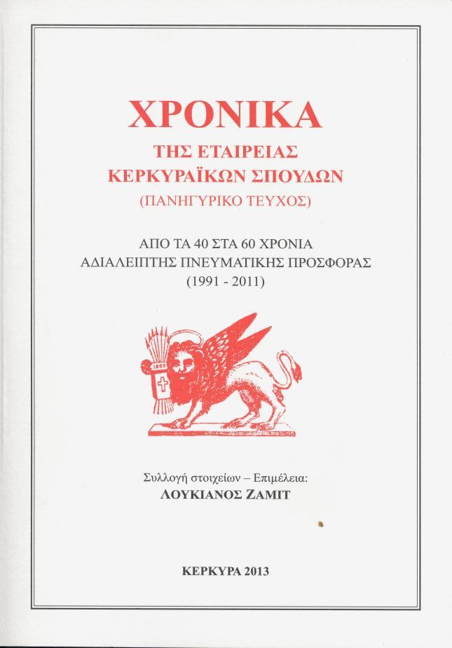 XRONIKA ETAIREIAS KERKYRAIKON SPOUDON