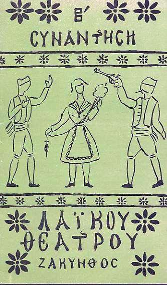 Programma B´ Synantisis Mesaionikou kai Laikou Theatrou, 1966 - exofyllo K. Porfyris