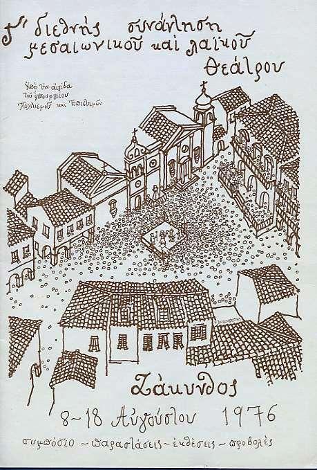 Programma C´ Synantisis Mesaionikou kai laikou Theatrou, 1976 - exofyllo Nikos Lykouresis