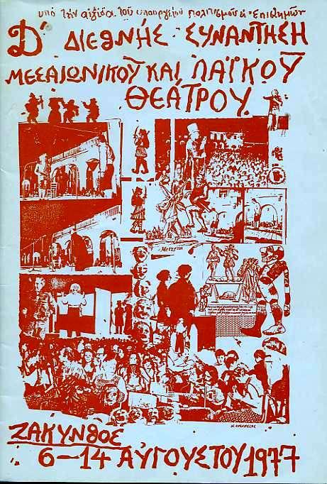 Programma D´Synantisi Mesaionikou kai Laikou Theatrou, 1977 - exofyllo Nikos Lykouresis