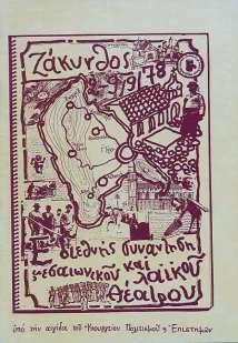 Programma E´ Synantisis Mesaionikou kai Laikou Theatrou, 1978 - exofyllo Nikos Lykouresis