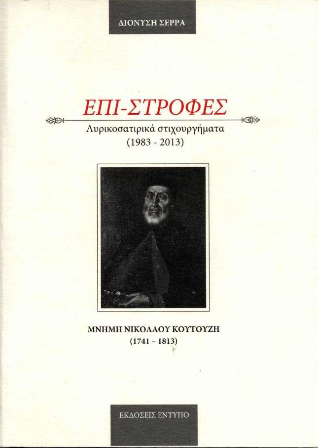 Dionysis Serras -  EPI-STROFES