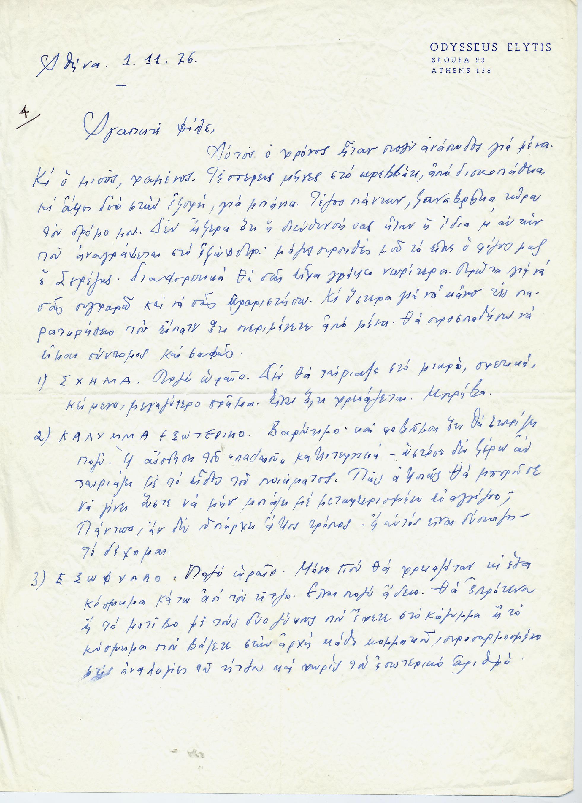 ELYTIS A DIMITRI - 01.11.[19]76 - A