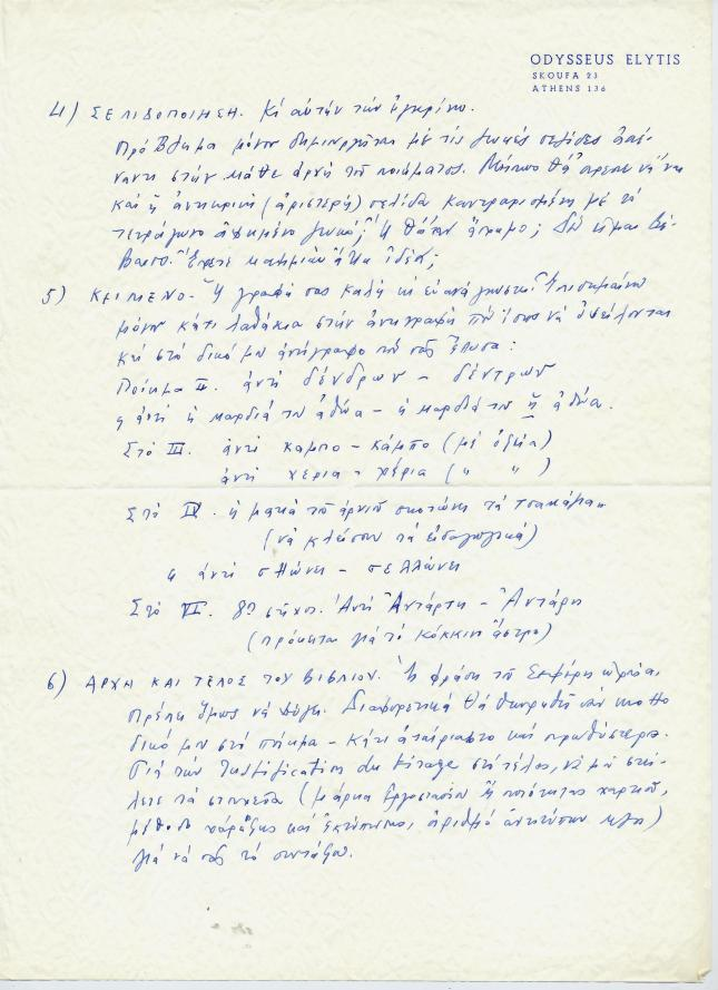 ELYTIS A DIMITRI - 01.11.[19]76 - B
