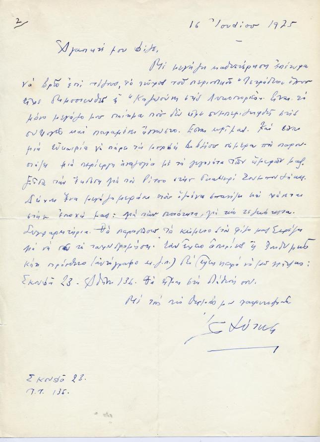 ELYTIS A DIMITRI - 16.07.1975