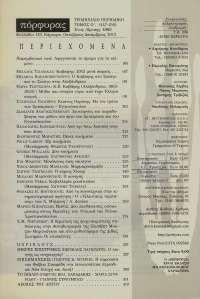 PORFYRAS 149 - PERIEXOMENA
