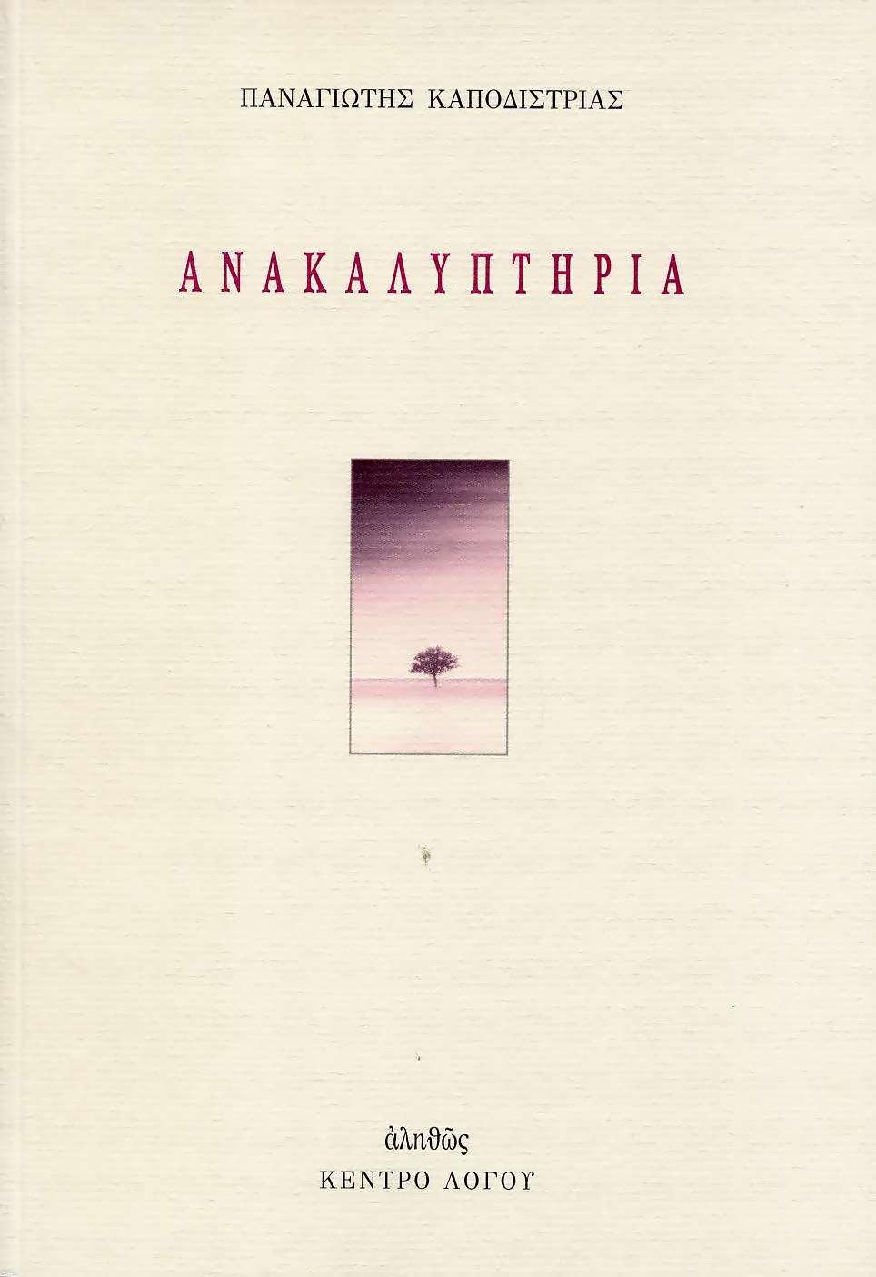 ANAKALYPTHRIA -Papodistrias