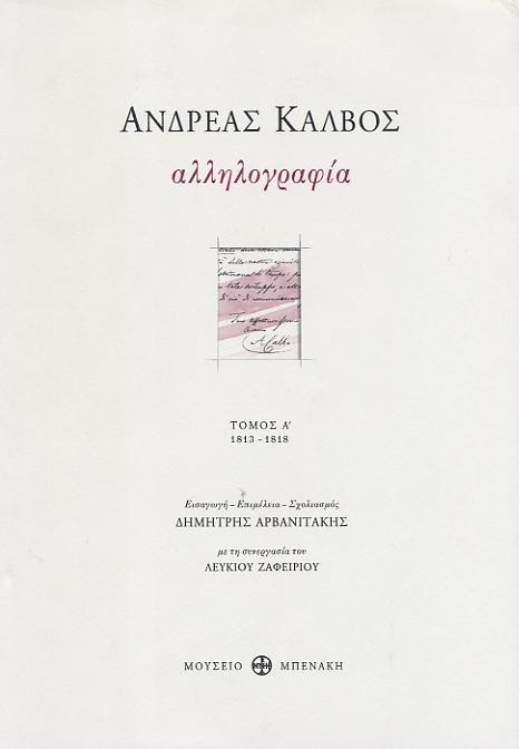 ANDREAS KALVOS - Allilografia