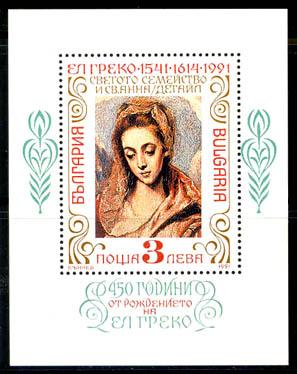 el-greco-en-la-filatelia-bulgaria-1991