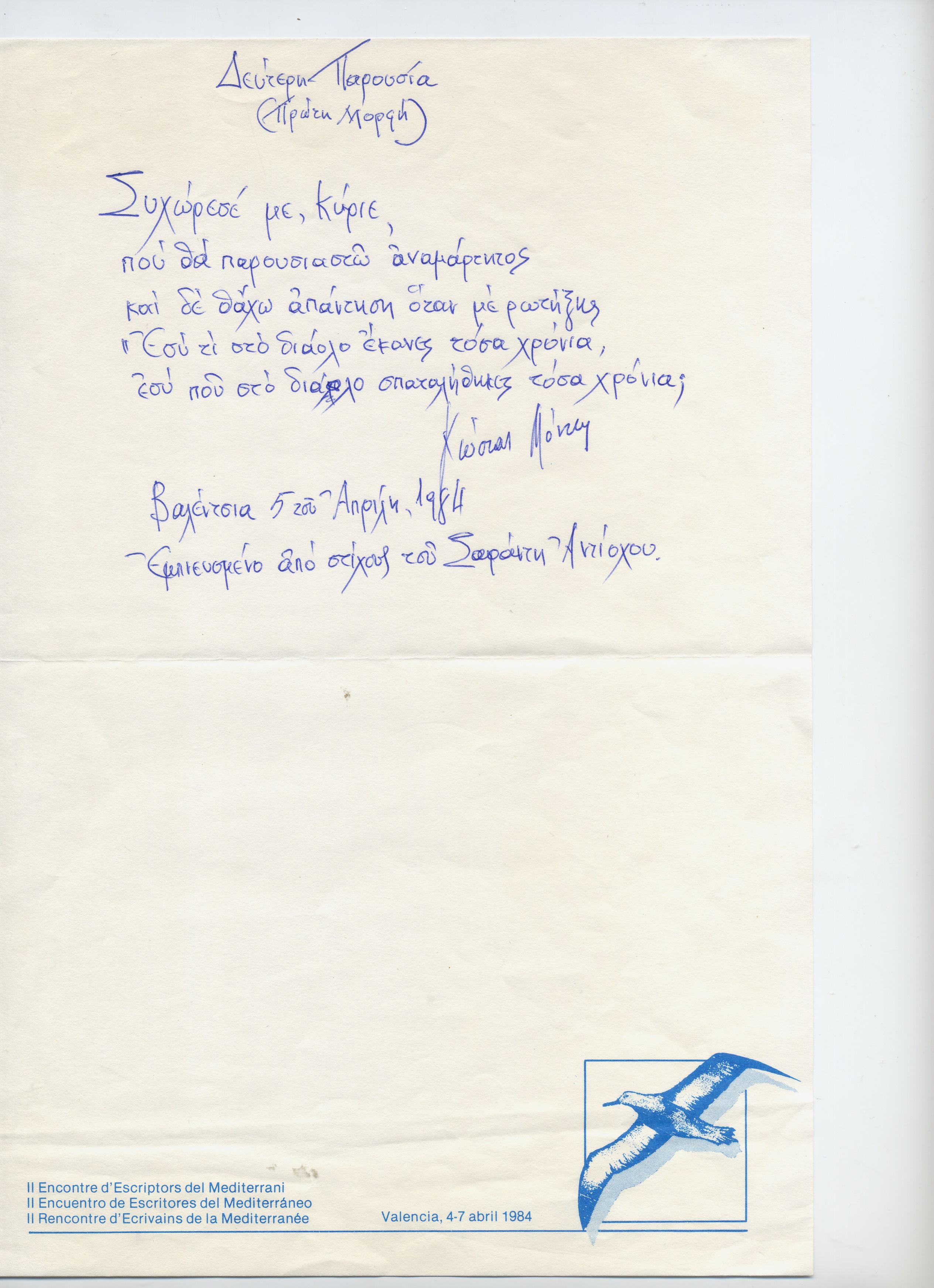 months-defteri-parousia-autografo