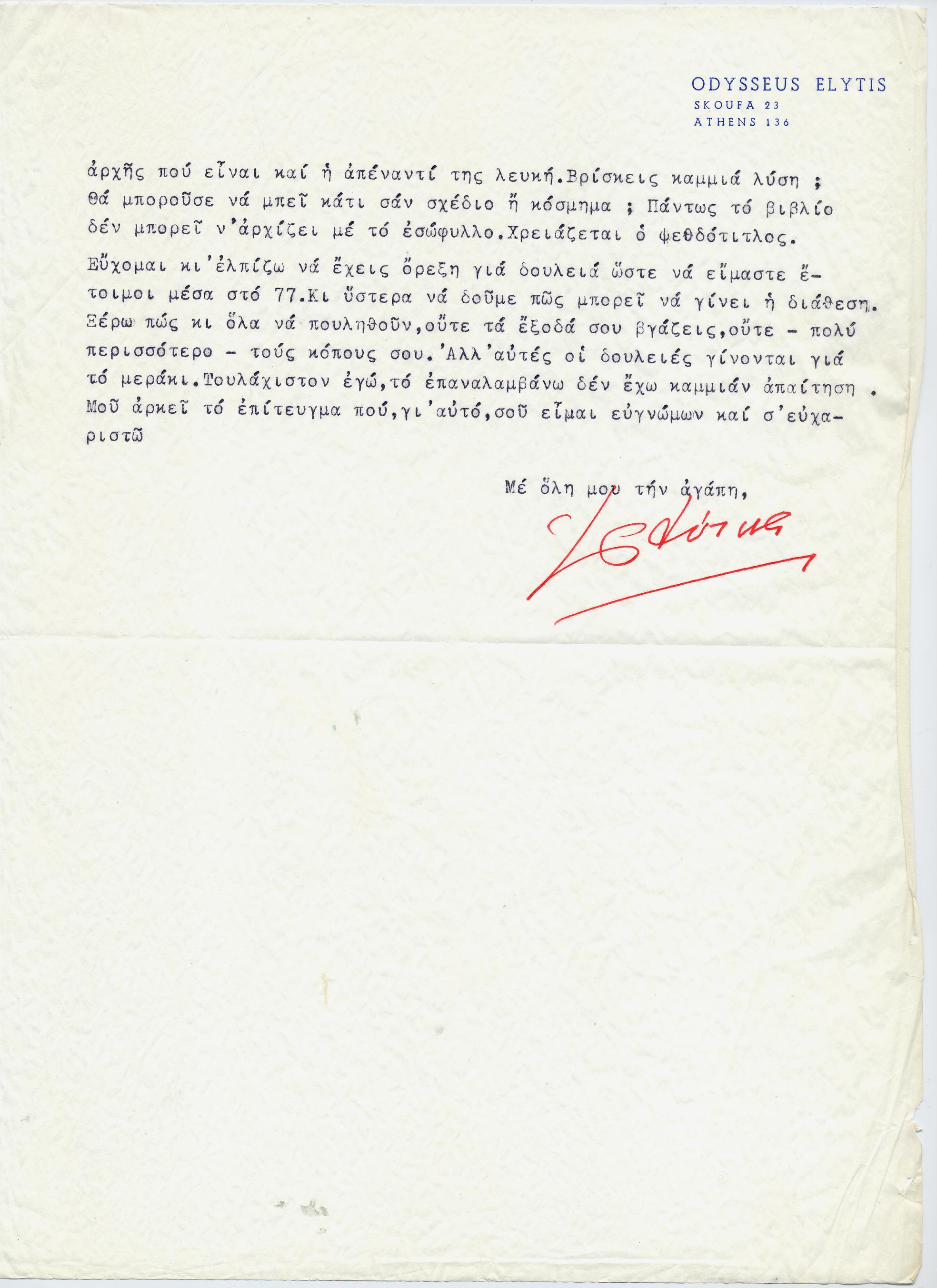ELYTIS A DIMITRI - 25.01.1977 - B