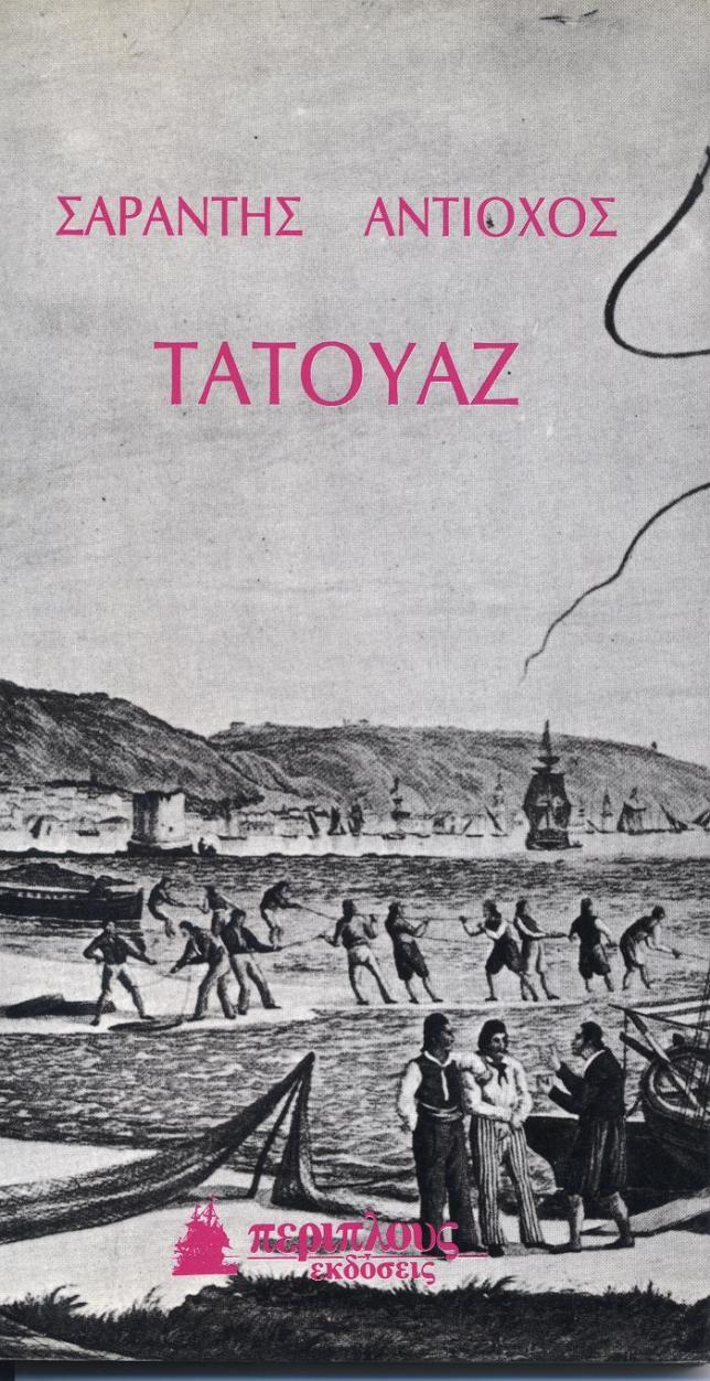 Εκδόσεις ΠΕΡΙΠΛΟΥΣ, Αθήνα 1985